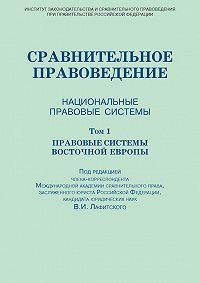 Коллектив Авторов - Сравнительное правоведение. Национальные правовые системы. Том 1. Правовые системы Восточной Европы