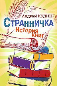 Андрей Кудин -Странничка. История книг