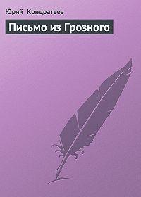 Юрий Кондратьев -Письмо из Грозного