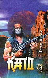 Кен Като -Гнев небес
