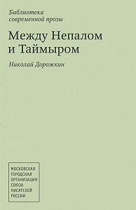 Николай Дорожкин -Между Непалом и Таймыром (сборник)
