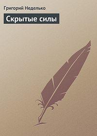 Григорий Неделько - Скрытые силы