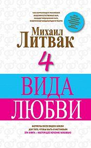 Михаил Ефимович Литвак -4 вида любви