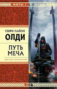 Генри Лайон Олди -Путь Меча