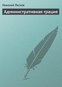 Николай Лесков - Административная грация