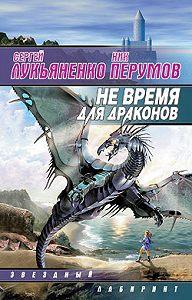 Сергей Лукьяненко, Ник Перумов - Не время для драконов