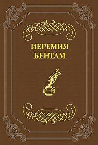 Иеремия Бентам -Тактика законодательных собраний
