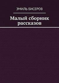 Эмиль Бисеров -Малый сборник рассказов