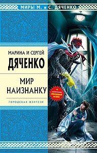 Марина и Сергей Дяченко -Мир наизнанку (сборник)