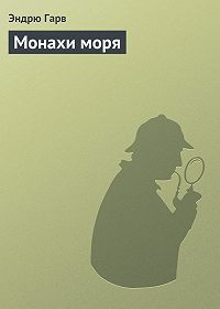 Эндрю Гарв - Монахи моря
