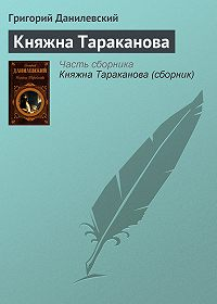 Григорий Данилевский -Княжна Тараканова