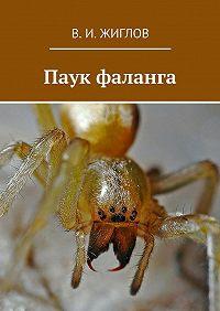 В. Жиглов - Паук фаланга