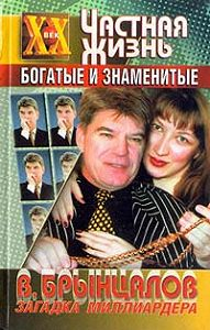 Лилия Беляева - Загадка миллиардера Брынцалова