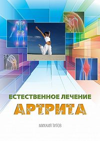 Михаил Титов -Естественное лечение артрита