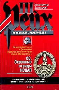 Константин Залесский -СС. Охранные отряды НСДАП
