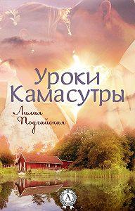 Лилия Подгайская -Уроки Камасутры