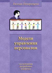 Евгения Померанцева -Модели управления персоналом