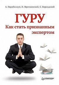 Андрей Парабеллум -Гуру. Как стать признанным экспертом