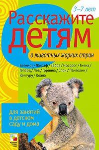 Виктор Мороз -Расскажите детям о животных жарких стран