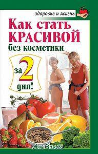 Анна Чижова - Как стать красивой без косметики за 2 дня!