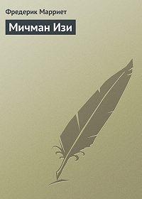 Фредерик Марриет -Мичман Изи