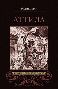 Феликс Дан -Аттила. Падение империи (сборник)