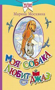 Марина Москвина -Моя собака любит джаз (сборник)