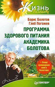ГлебПогожев -Программа здорового питания академика Болотова