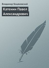 Владимир Боцяновский -Катенин Павел Александрович
