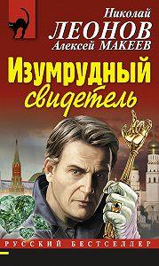 Алексей Макеев -Изумрудный свидетель