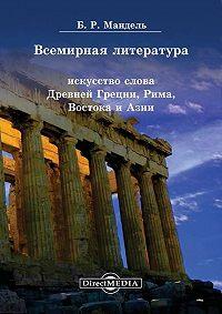 Борис Мандель - Всемирная литература. Искусство слова Древней Греции, Рима, Востока и Азии