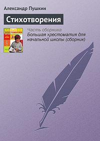 Александр Пушкин - Стихотворения