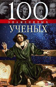 Александр Фомин -100 знаменитых ученых