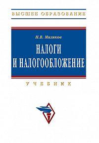Николай Викторович Миляков -Налоги и налогообложение