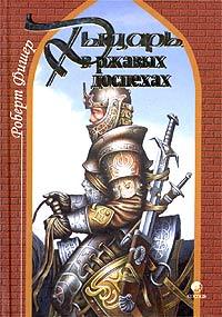 Роберт Фишер -Рыцарь в ржавых доспехах