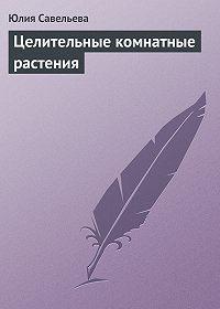Юлия Савельева -Целительные комнатные растения