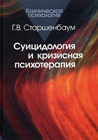 Геннадий Старшенбаум -Суицидология и кризисная психология