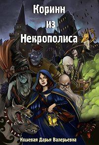 Дарья Кошевая - Коринн из Некрополиса