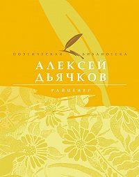 Алексей Дьячков -Райцентр