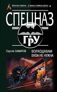 Сергей Самаров - Волкодавам виза не нужна