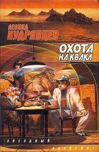 Леонид Кудрявцев - Охота на Квака