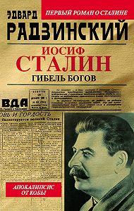 Эдвард Радзинский - Иосиф Сталин. Гибель богов