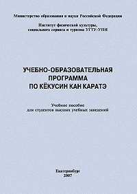 Евгений Головихин -Учебно-образовательная программа по кёкусин кан каратэ