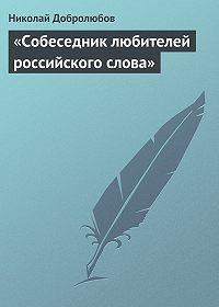 Николай Добролюбов - «Собеседник любителей российского слова»