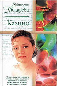 Виктория Токарева -Казино (сборник)