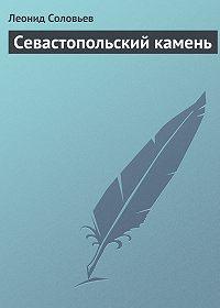 Леонид Соловьев -Севастопольский камень