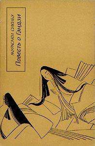 Мурасаки Сикибу - Повесть о Гэндзи (Гэндзи-моногатари). Книга 2
