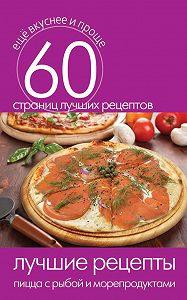 С. П. Кашин -Лучшие рецепты. Пицца с рыбой и морепродуктами