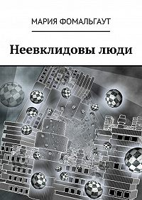 Мария Фомальгаут -Неевклидовылюди