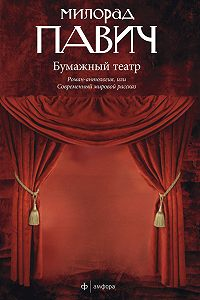 Милорад Павич -Бумажный театр